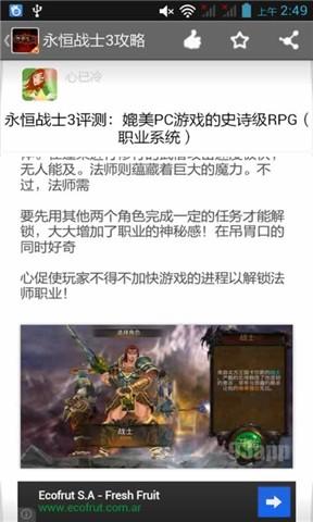 【免費書籍App】永恒战士3攻略-APP點子