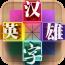 汉字英雄-爱奇艺出品书写汉字游戏,支持微博微信分享