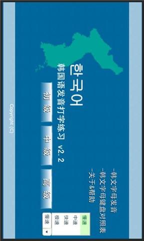 【免費音樂App】韩语自学发音打字练习-APP點子