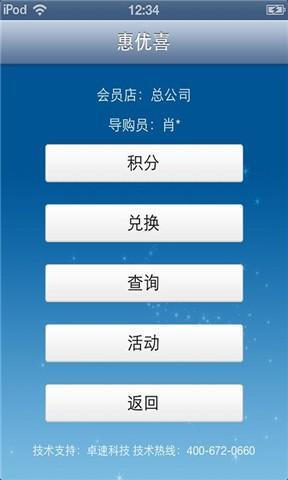 惠优喜 工具 App-癮科技App