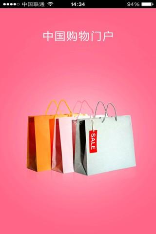 购物导航网