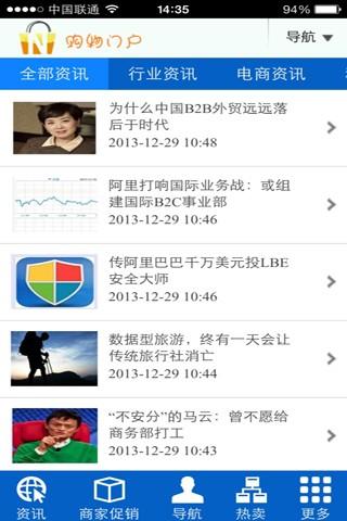 购物导航网 程式庫與試用程式 App-愛順發玩APP