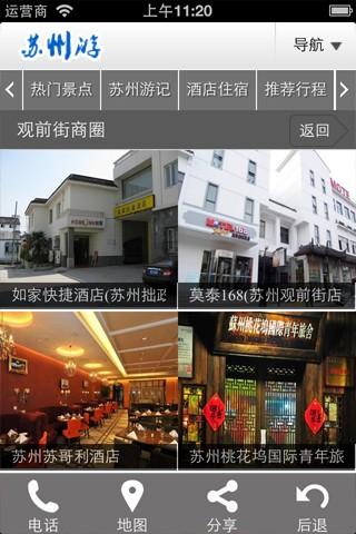 【免費程式庫與試用程式App】苏州游-APP點子