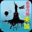 美国旅游攻略 生活 App LOGO-APP試玩