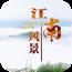 江南十大美景旅游地图 生活 App LOGO-APP試玩