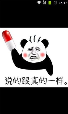 金馆长熊猫表情大全高清图片