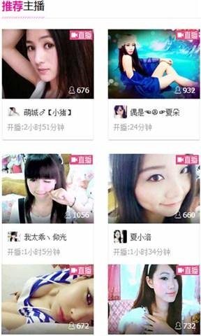 九秀美女直播间 提供九秀美女直播间游戏软件下载