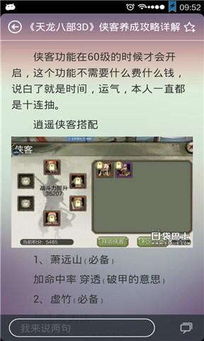 天龙八部3D手游攻略_提供天龙八部3D手游攻密室逃脱7攻略5关针