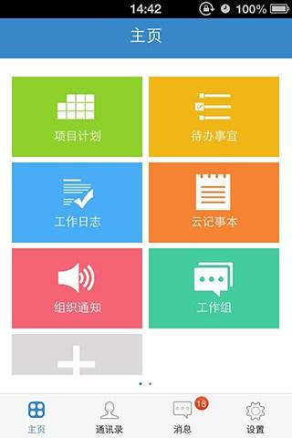 联信企业版_提供联信企业版5.6.0127游戏软件下载