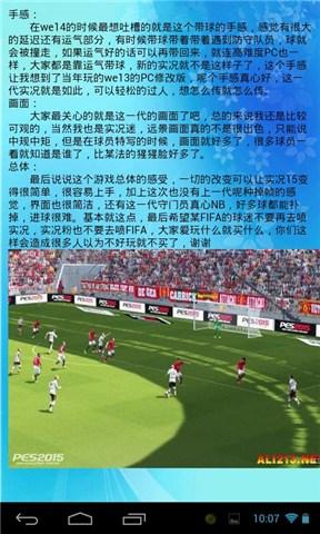 实况足球2015攻略_提供实况足球2015攻略1.0