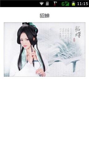 中国古代四大美女 提供中国古代四大美女游戏软件