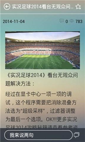 实况足球2015攻略_提供实况足球2015攻略4.1