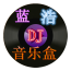 蓝浩DJ音乐盒