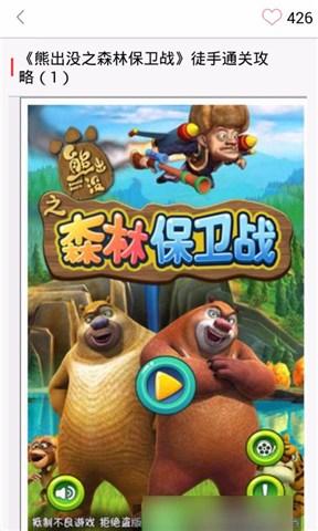 熊出没森林保卫战攻略图片图片