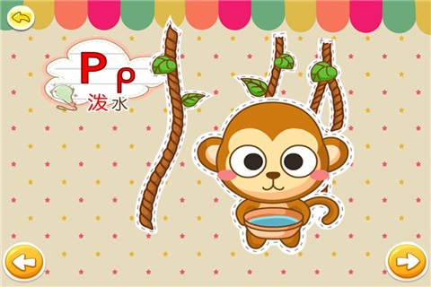 快乐学拼音2_提供快乐学拼音21.0游戏软件下
