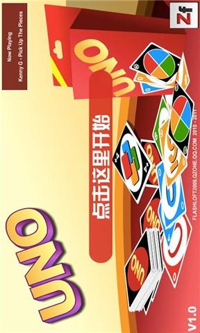 UNO桌牌 棋類遊戲 App-愛順發玩APP