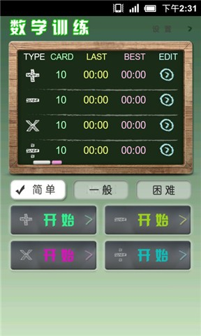 手機拍照立刻解答「數學APP」神奇問世| 新聞| TVBS