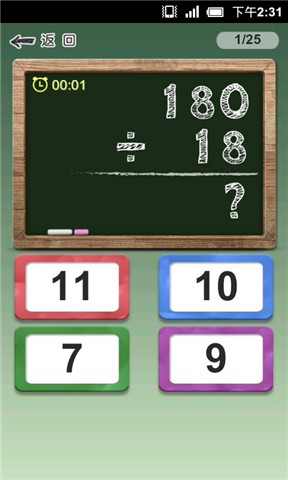 数学训练 教育 App-癮科技App