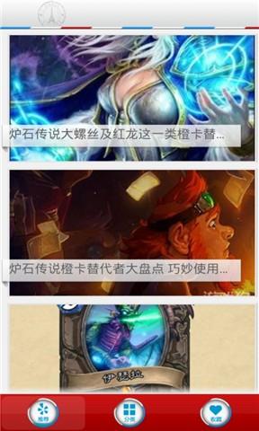 炉石传说玩法升级攻略