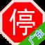 广东车辆违章查询 生活 App LOGO-硬是要APP