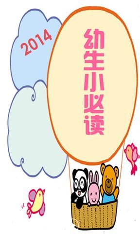2014幼升小必读 教育 App-愛順發玩APP
