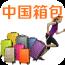 中国箱包 財經 App LOGO-硬是要APP