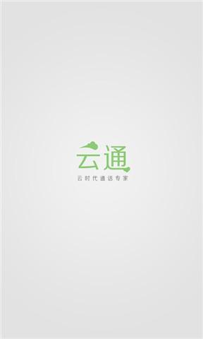 爱尚-云通
