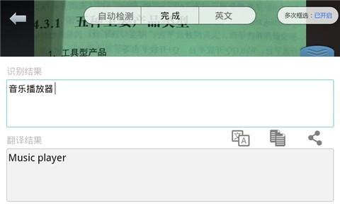 【免費書籍App】云脉拍照翻译-APP點子