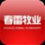春雷牧业 財經 App LOGO-APP試玩
