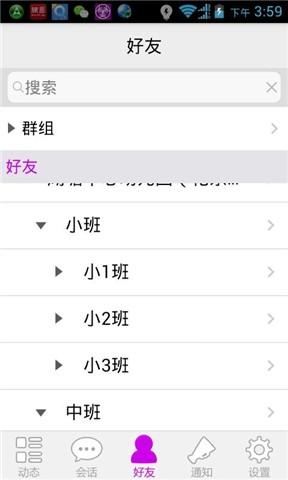 微校宝 社交 App-癮科技App