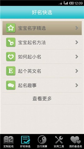 宝宝取名大师 教育 App-癮科技App