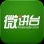 微讲台 教育 App Store-癮科技App