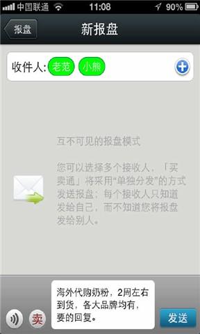 买卖通|玩社交App免費|玩APPs