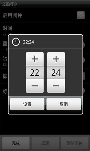 玩免費生活APP|下載闹钟DIY app不用錢|硬是要APP