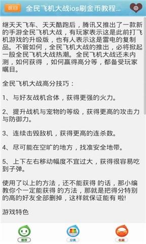 全民飞机大战-刷金币 休閒 App-愛順發玩APP