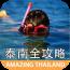 普吉岛皮皮岛苏梅岛全功略 — Amazing Thailand