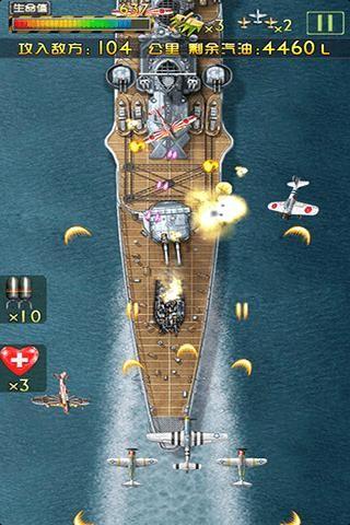 太平洋海战 HD