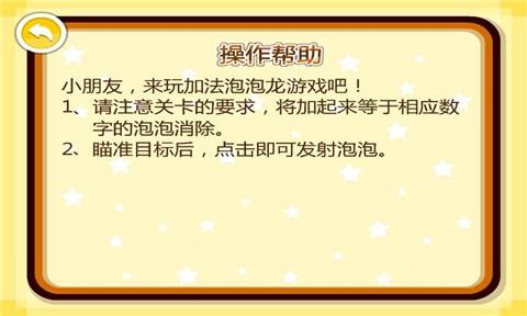 加法泡泡龙 教育 App-愛順發玩APP