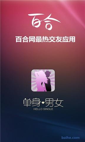 单身 男女 通訊 App-愛順發玩APP