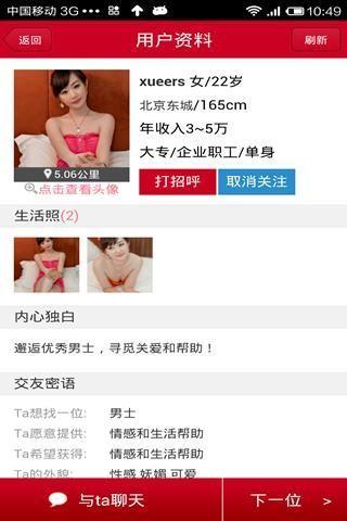 【免費通訊App】奇爱-APP點子