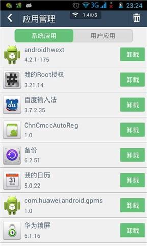 【免費工具App】中兴手机ROOT权限管理-APP點子