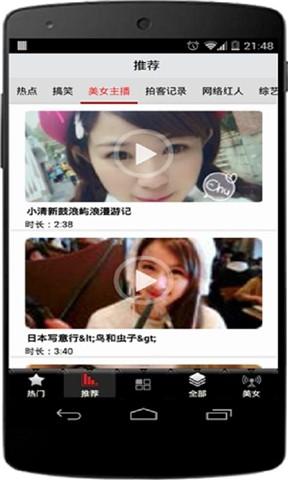 玩免費媒體與影片APP|下載优视 app不用錢|硬是要APP