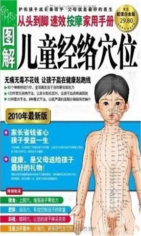 中医儿童经络穴位按摩手册