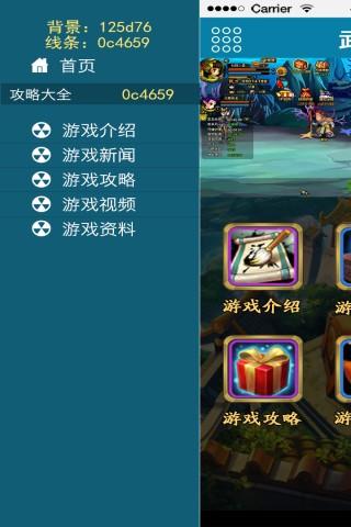 玩免費網游RPGAPP|下載武侠Q传助手 app不用錢|硬是要APP