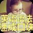 英语语法速成口诀 書籍 App Store-愛順發玩APP