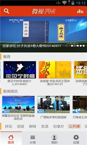 微视FM 玩音樂App免費 玩APPs