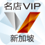 名店VIP:新加坡