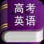 高考英语词汇3500词 書籍 App Store-癮科技App