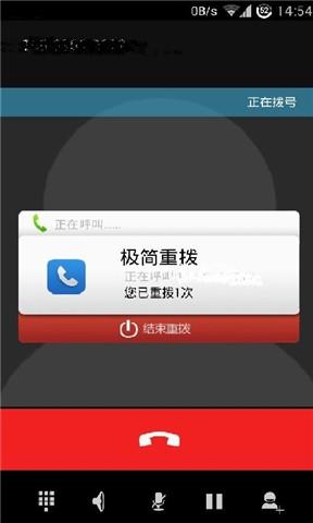 玩通訊App|极简重拨免費|APP試玩