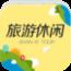 陕西旅游休闲平台 生活 App LOGO-硬是要APP